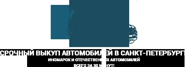Документы для выкупа автомобиля